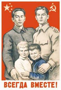 Cartaz temático sobre a amizade sino-soviética.