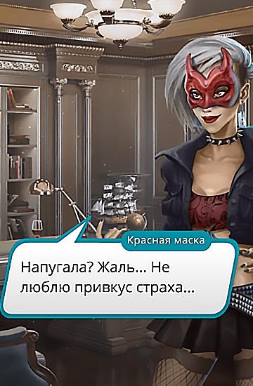 """Рожденная Луной. Прохождение 1 Серии 1 Сезона """"Маскарад"""""""