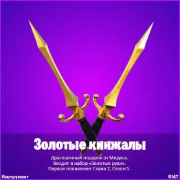 Скин Злата Фортнайт, Женская Версия Легендарного Мидаса