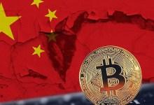 Китай Хочет Бороться с Майнингом Биткойнов и Других Криптовалют