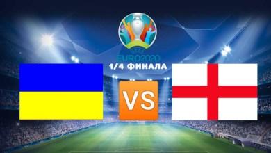 Украина — Англия: Онлайн-Трансляция Матча 1/4 Финала Евро-2020