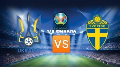 Швеция — Украина: Онлайн-Трансляция Матча 1/8 Финала Евро-2020