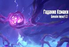 Гадание от Комаки - Прохождение Многодневного Задания Мира Genshin Impact 2.1