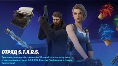 Крис Редфилд и Джилл Валентайн из Resident Evil присоединились к Фортнайт