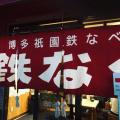 おい、博多祇園鉄なべの餃子はバリうまだぞー!