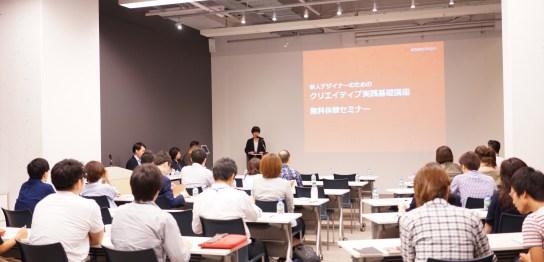 新人デザイナーのためのクリエイティブ実践基礎講座レポート【無料体験セミナー】
