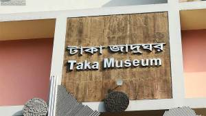 Taka Museum, Dhaka. টাকা জাদুঘর, ঢাকা