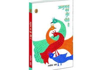 nayi kitaab - Anubhav Ka Munh Peechhe Hai - featured
