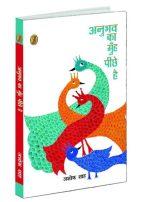 nayi kitaab - Anubhav Ka Munh Peechhe Hai
