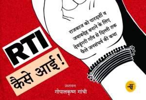अरुणा रॉय कृत 'RTI कैसे आई!'