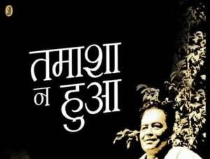 भानु भारती कृत 'तमाशा न हुआ'