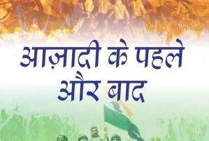 मनजीत कौर मीत कृत 'आज़ादी के पहले और बाद'