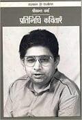 Shrikant Verma - Pratinidhi Kavitaaein