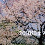 2018年の桜は色付いて開花するのか?気象傾向で予想