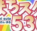 ポストカード展6 まちスタ530出演