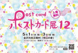 ポストカード展12 DMはがきイメージ