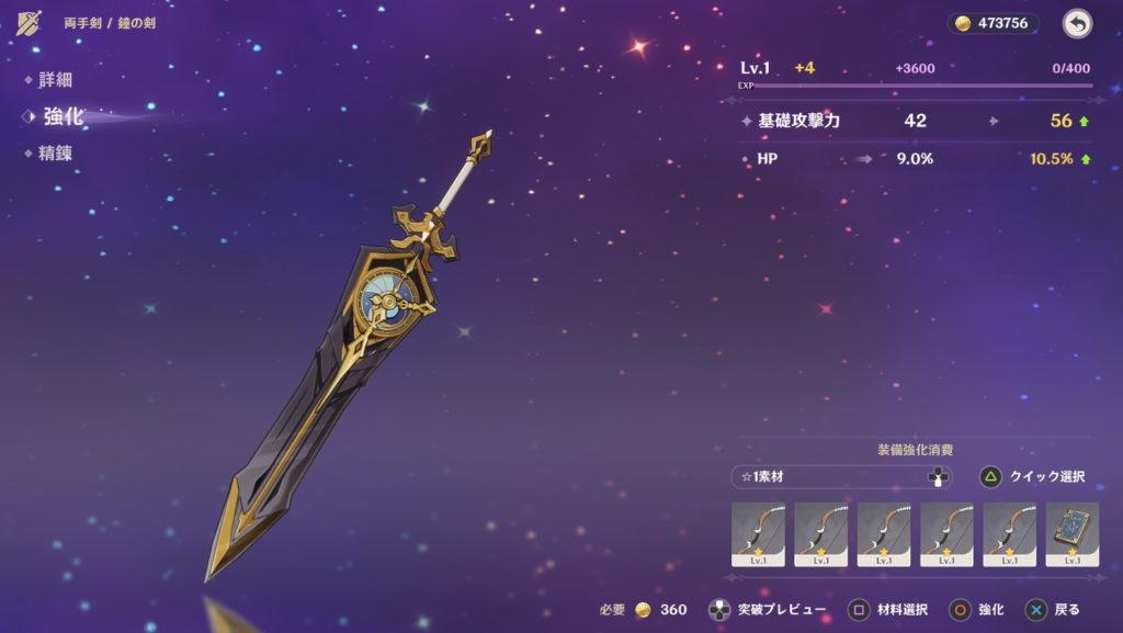 【原神】新武器は鋳造武器確定だな・・・!!