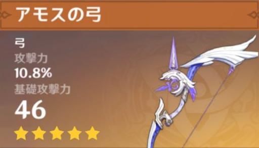 【原神】アモスの弓って無凸だと安定しないって聞くけど実際どう??