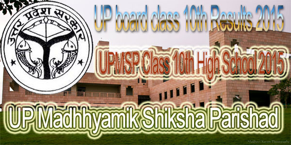 UP board class 10th Results 2015