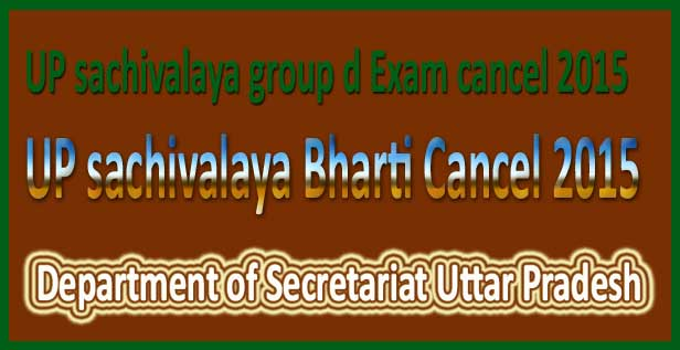 UP sachivalaya Bharti Cancel 2015