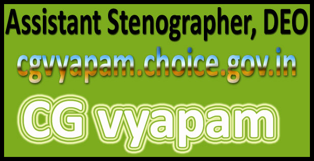 CG Vyapam assistant recruitment 2016