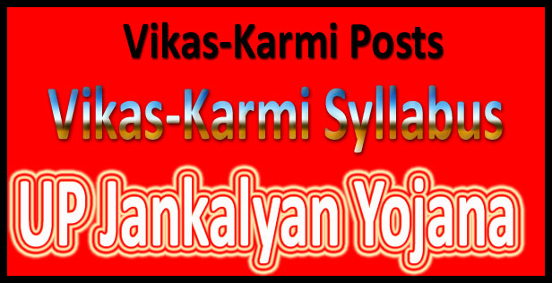 UP Jankalyan Yojana syllabus 2016