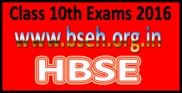 HBSE 10th Board Result 2016