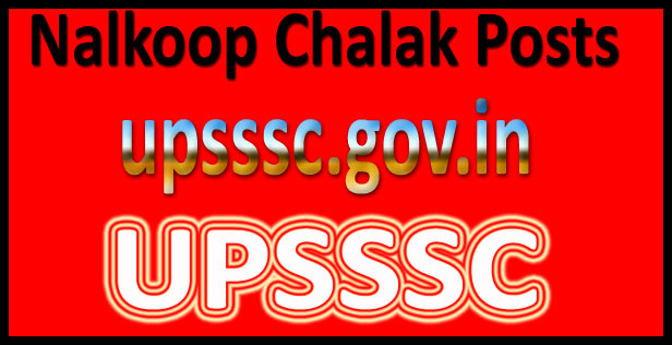 UP Nalkoop Chalak Recruitment 2016