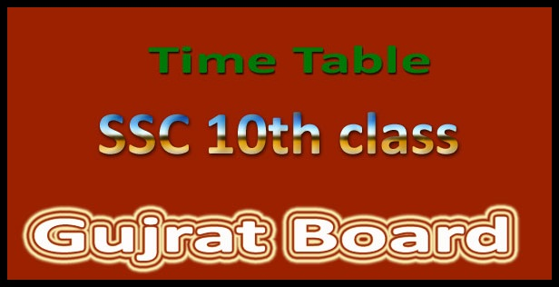 GSEB SSC time table 2018