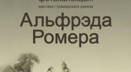 Альфред Исидор Ромер