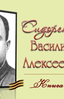 Сидоренко Василий Алексеевич