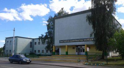История Поставского государственного колледжа