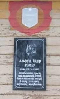 Усадьба Альфреда Изидора Ромера