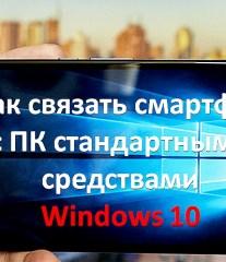 Как связать смартфон с ПК стандартными средствами Windows 10