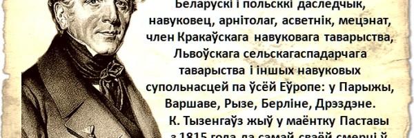 КАЛЯНДАР ПАМЯТНЫХ ДАТ НА 2019 год (да 610 годзя Пастаў)