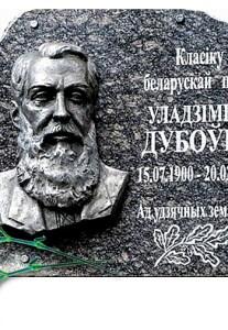 10 успамінаў пра дзяцінства У. Дубоўкі