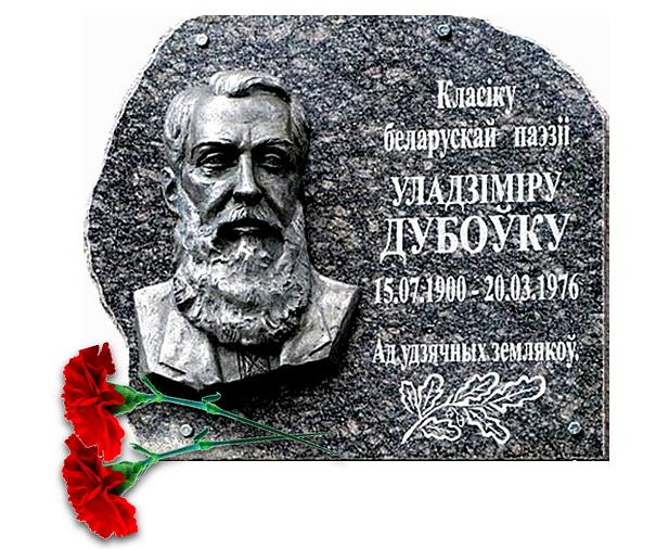 У. Дубоўка
