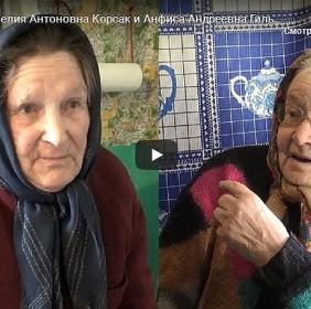 Камелия Антоновна Корсак и Анфиса Андреевна Гиль — Поставы ТВ
