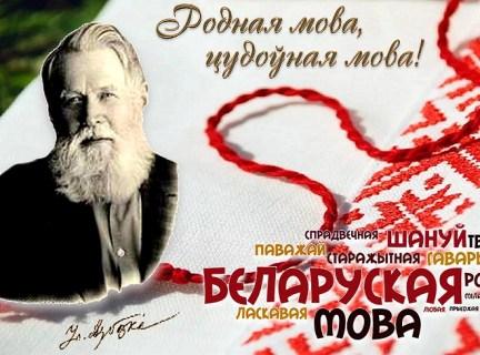 Родная мова — У. Дубоўка
