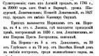 Вёсачка Лапішкі — даволі старажытная