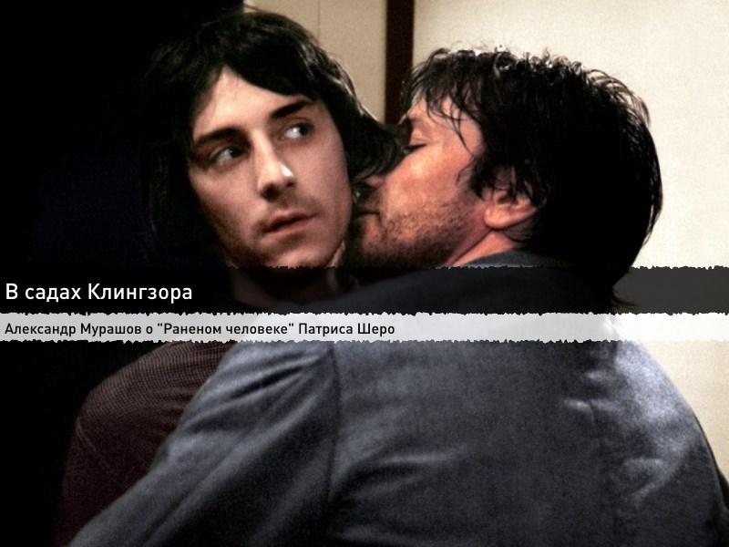 """""""Раненый человек"""", Патрис Шеро"""