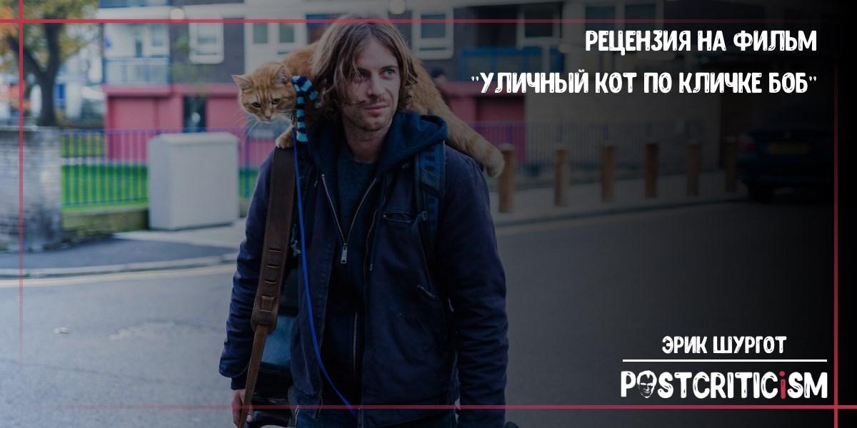 """""""Уличный кот по кличке Боб"""", Postcriticism"""