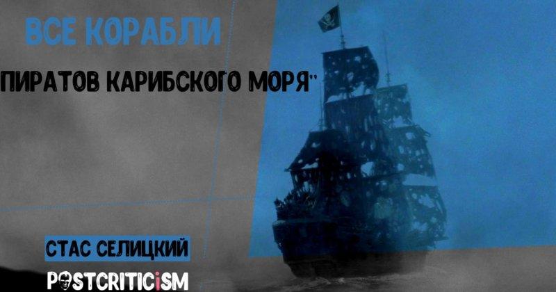 Все корабли «Пиратов Карибского моря»