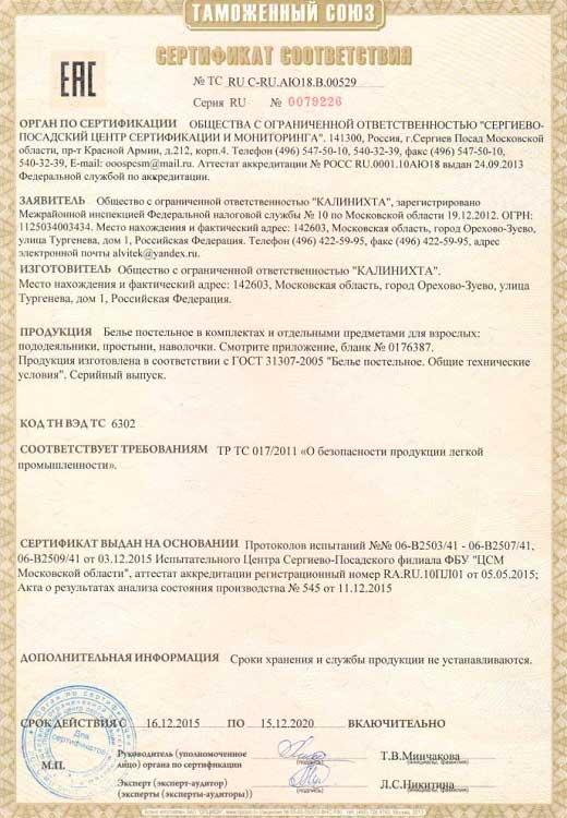Постельное белье Иваново от производителя