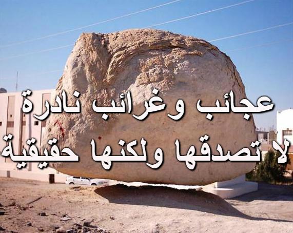 عجائب و غرائب اغرب صور في العالم مساء الخير