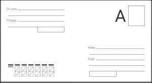 Markerat kuvert