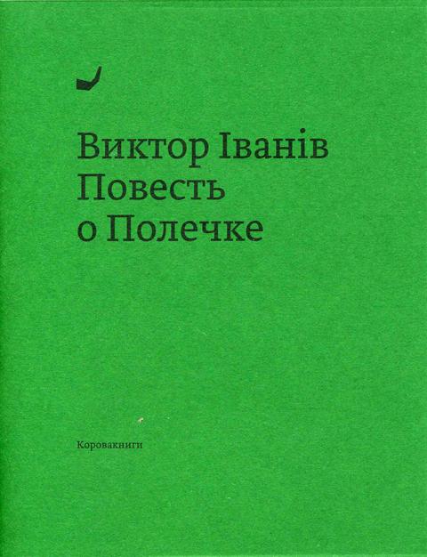 ipop cover 015