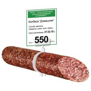Ценникодержатели для колбасы