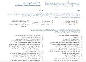 postpartum depression arabic