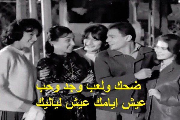 ضحك ولعب وجد وحب عبد الحليم